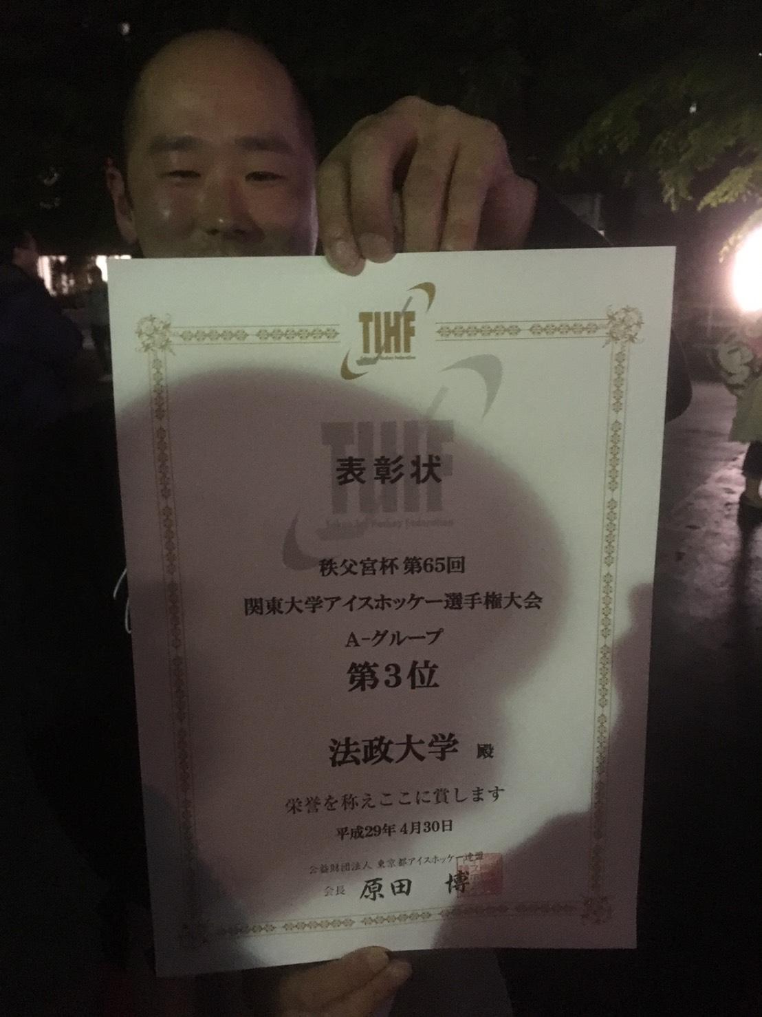 8年ぶりの3位!!